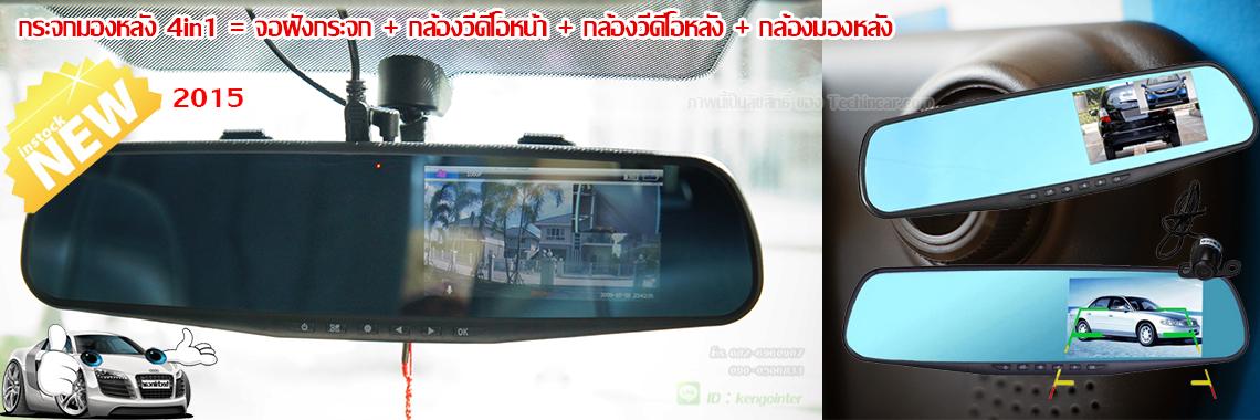 กล้องติดรถ หน้า + หลัง พร้อมจอกระจก