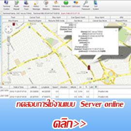 GPSติดตาม Server online ออนไลน์