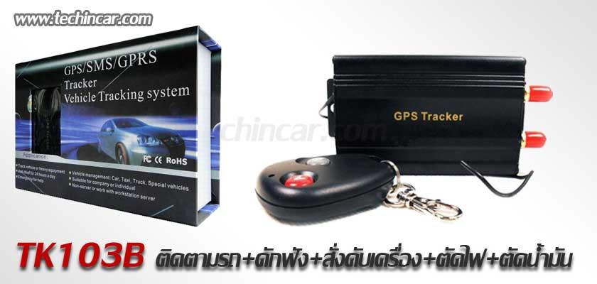 GPS Tracking ติดตามรถ TK103B ราคาถูก