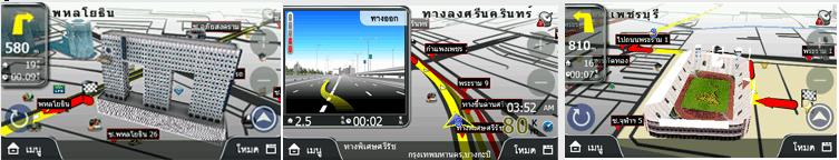 กล้องมองหลัง GPS Navigator