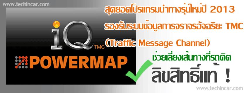 GPSนำทาง ราคาถูก navigator 2013 with TMC