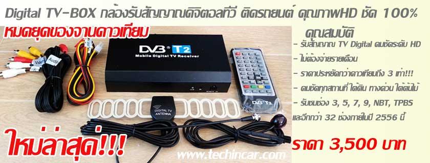 Digital TV box ติดรถยนต์ DVB-T2
