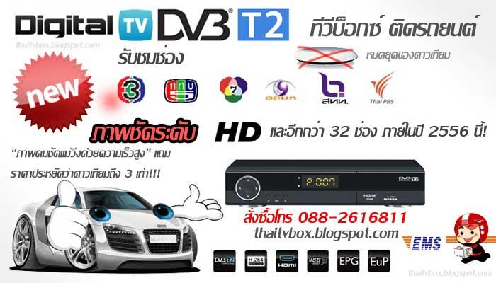 Digital TV BOX DVBT2 ขาย กล่อง รับดิจิตอลทีวี ราคาถูก