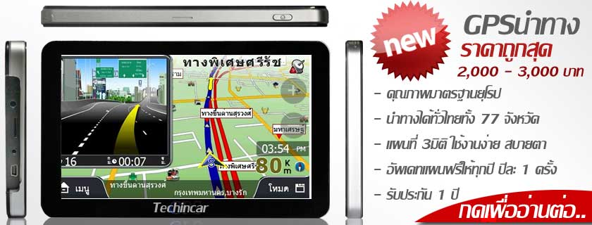GPSติดรถยนต์ Navigator ราคาถูกสุด