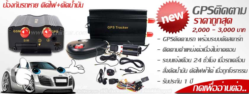 GPS Tracking Thailand cheap price