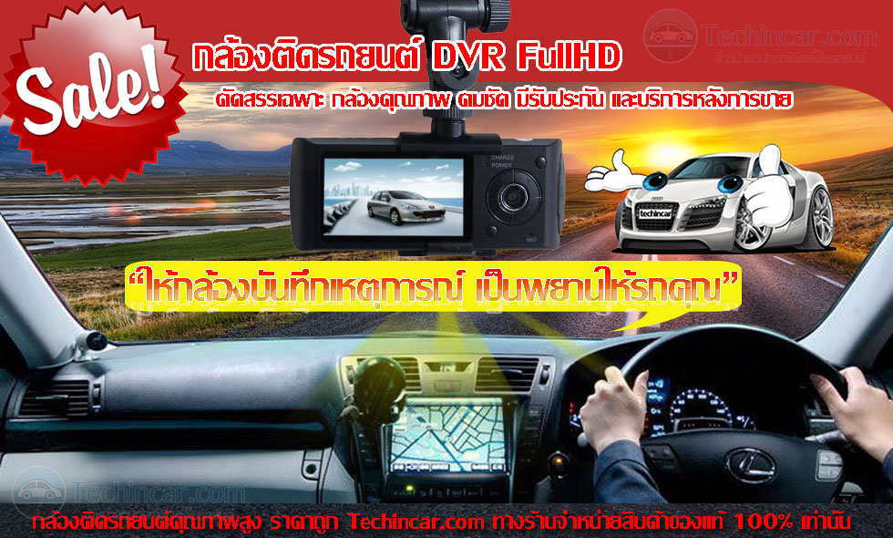 กล้องติดรถยนต์ ราคาถูก เทคอินคาร Techincar