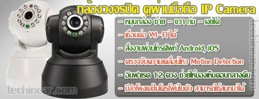 IP-Camera-Techincar-01