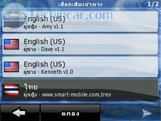 IGO8 thai manual 020