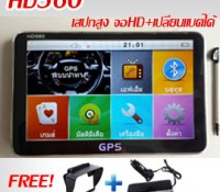 GPS Navigator HD560