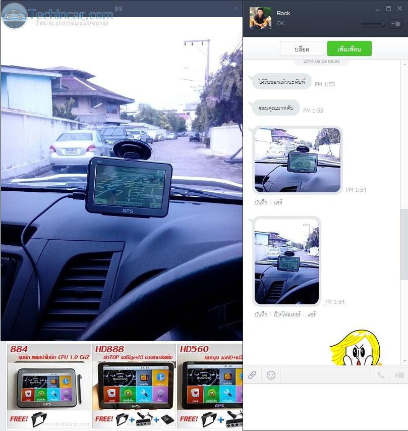 GPSนำทาง ติดรถยนต์ 884