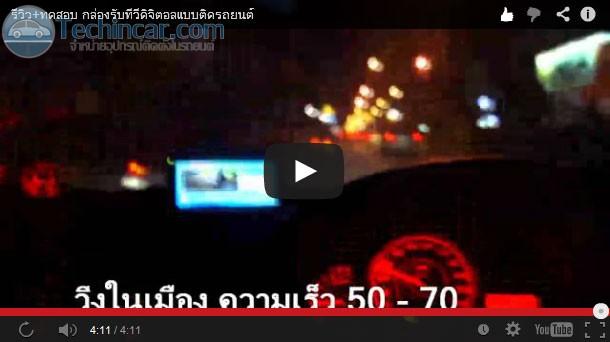 กล่องทีวีติดรถยนต์ ดิจิตอลทีวี ดูฟรี42ช่อง Maxspeed150 km/h ใหม่ล่าสุด!!!