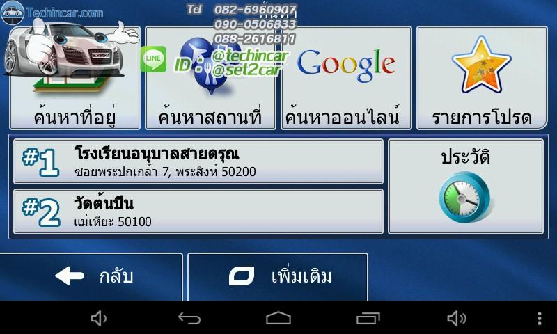 GPSนำทาง กล้องหน้า เรดาห์ Android รุ่นใหม่ GT999 ราคาถูก