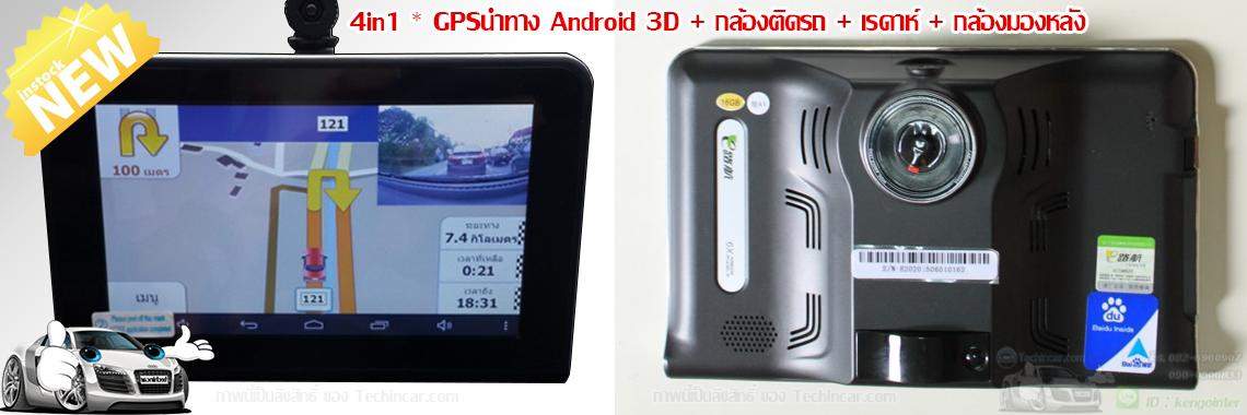 GPSนำทาง + กล้องหน้า + เรดาห์