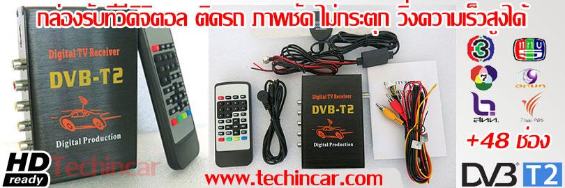 DVBT2 CAR ติดรถยนต์