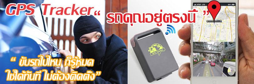 GPS Tracker thailand