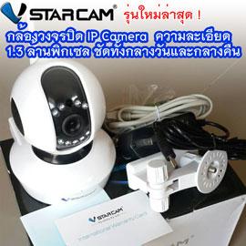 กล้องวงจรปิด IP camera Vstarcam รุ่นใหม่ ชัดทั้งกลางวันและกลางคืน