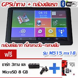 GPSนำทาง มีกล้องติดรถยนต์ รุ่น M515 MX18
