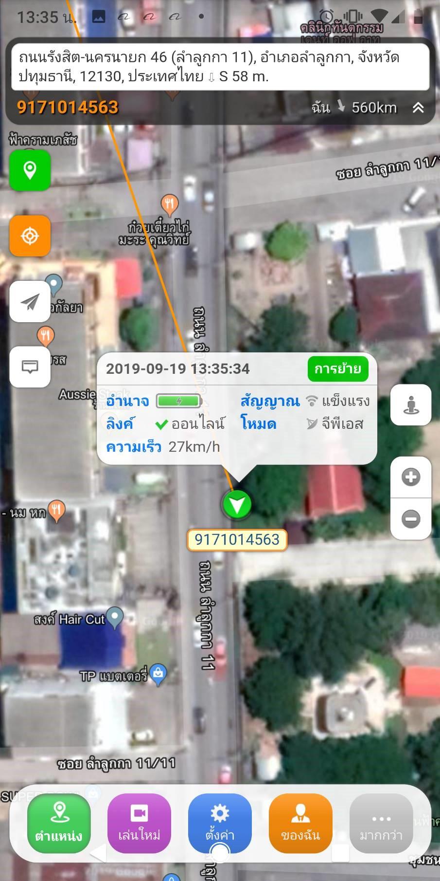 GPSติดตามรถ ไม่มีค่าบริการรายปี