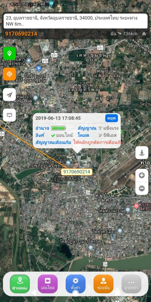 GPSติดตามรถ ST902 แบบเสียบปลั๊ก OBD ใช้งานได้ทันที