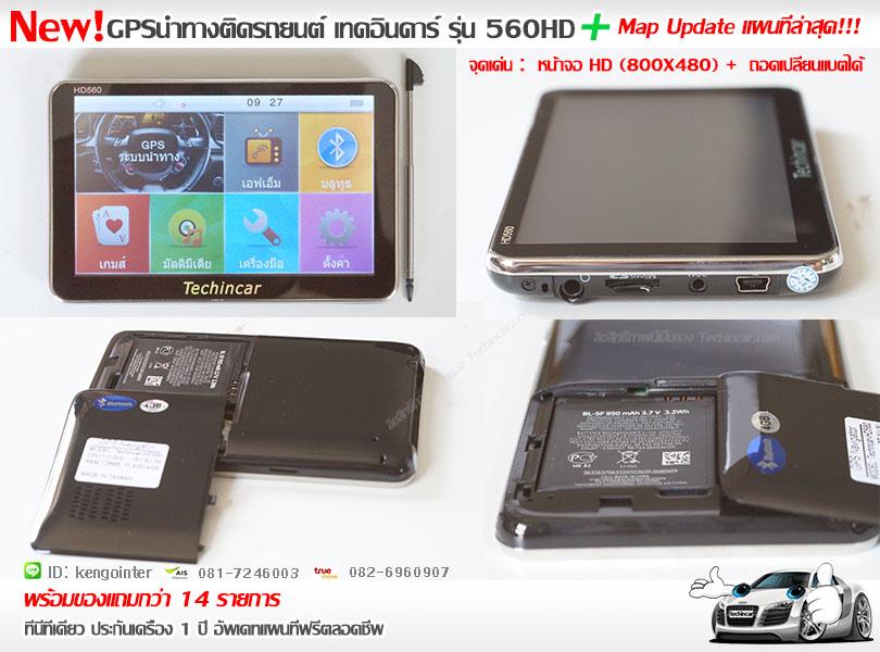 GPSนำทาง HD560 อัพเดทแผนที่ใหม่ล่าสุด