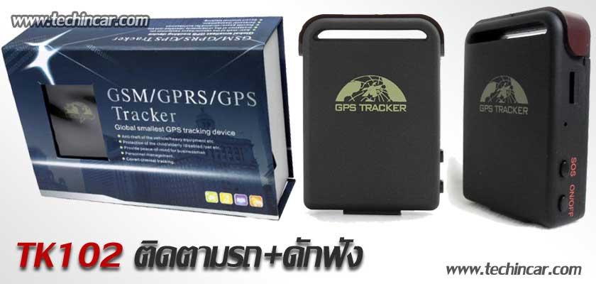GPSติดตามรถ ราคาถูก ดักฟัง TK103