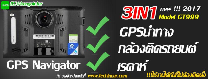 GPSนำทาง ราคาถูกสุด navigator