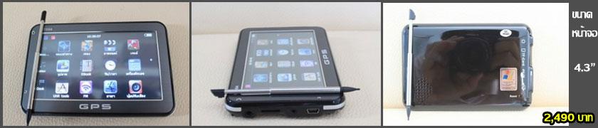GPS Navigator ราคาถูก ขนาด 4.3นิ้ว กล้องมองหลัง GPSติดรถยนต์