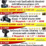 กล้องวีดีโอติดรถยนต์ ราคาถูก R300, F900LHD, C600
