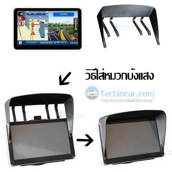 Sunshield-Sunshadel-for-GPS-Navigator-4.3inch-5inch-GPS