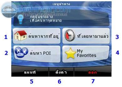 IGO8 thai manual 002