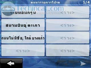 IGO8 thai manual 005
