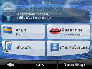 IGO8 thai manual 017