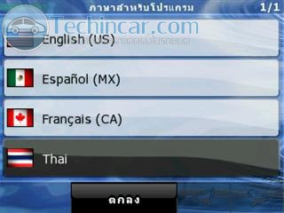 IGO8 thai manual 018