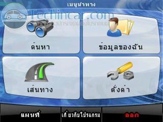 IGO8 thai manual 021