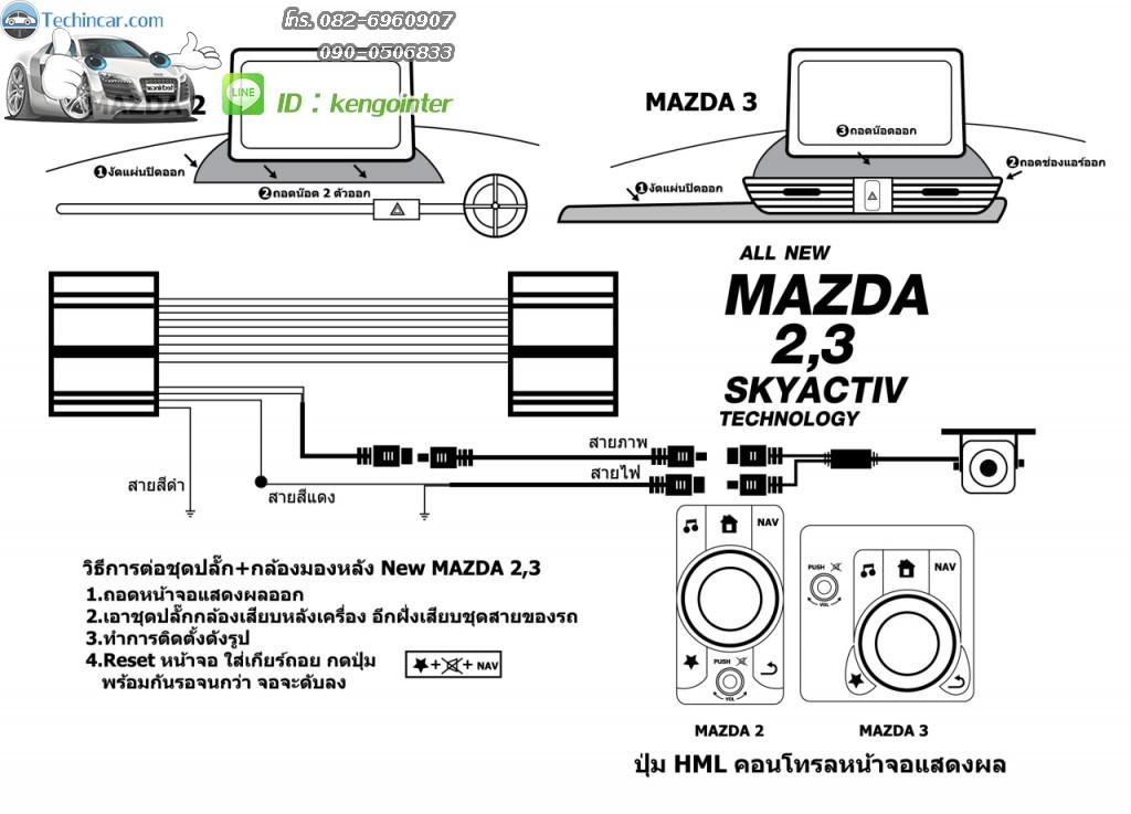 วงจร กล้องมองหลัง Mazda2 , 3 Skyactiv 2015