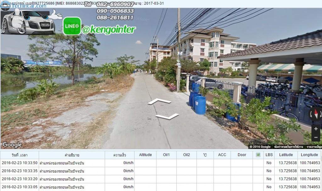 GPS Tracker Server ออนไลน์