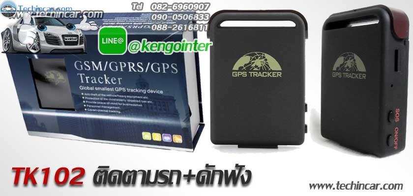 GPSติดตามรถ Tracking ติดตาม+ดักฟัง รุ่น TK102 + Adaptor