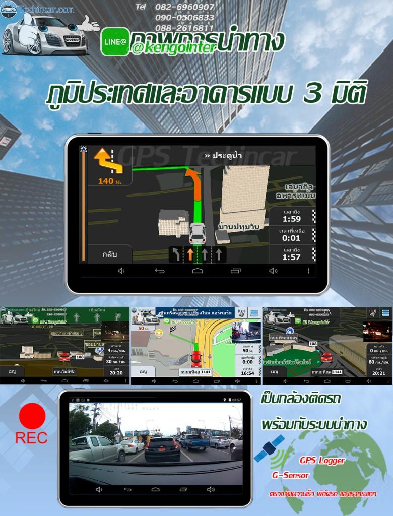 GPSนำทาง มีกล้อง หน้าหลังM515 S
