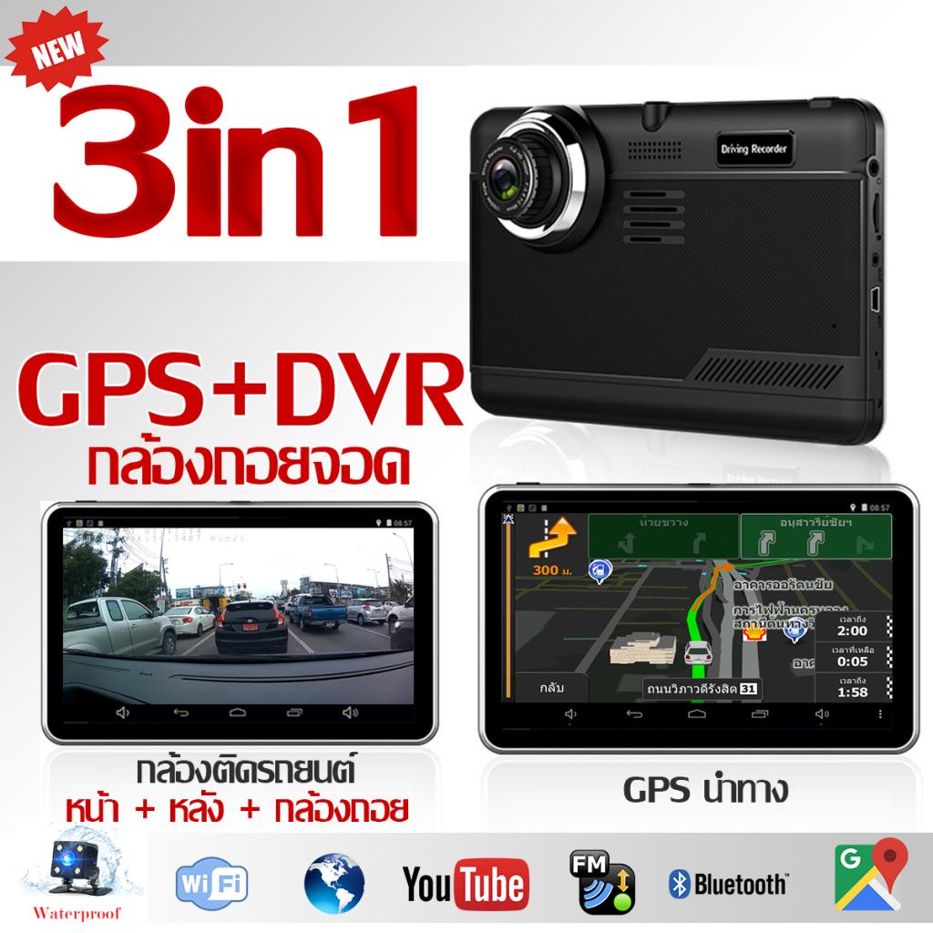 แอนดรอยติดรถยนต์ GPSนำทาง M515 MX18 มีกล้องบันทึกด้านหน้า + หลัง ขนาดจอ 7.0 นิ้ว นำทาง Andorid in car wifi AV-IN Bluetooth