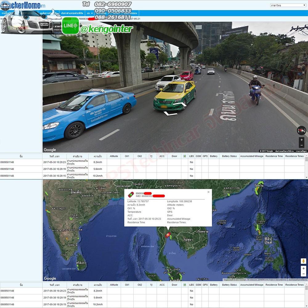 TK306A-Techincar-GPS GPSติดตามรถ จับชู้ ดูกิ๊ก ติดตามออนไลน์ผ่านโทรศัพท์