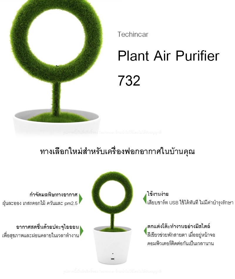 ค้นไม้เทียม ฟอกอากาศ 2019 Ionizer Plant Air Purifier Remove Pollutant ,Allergen ,Smoke, Dust, PM2.5 ราคาถูก