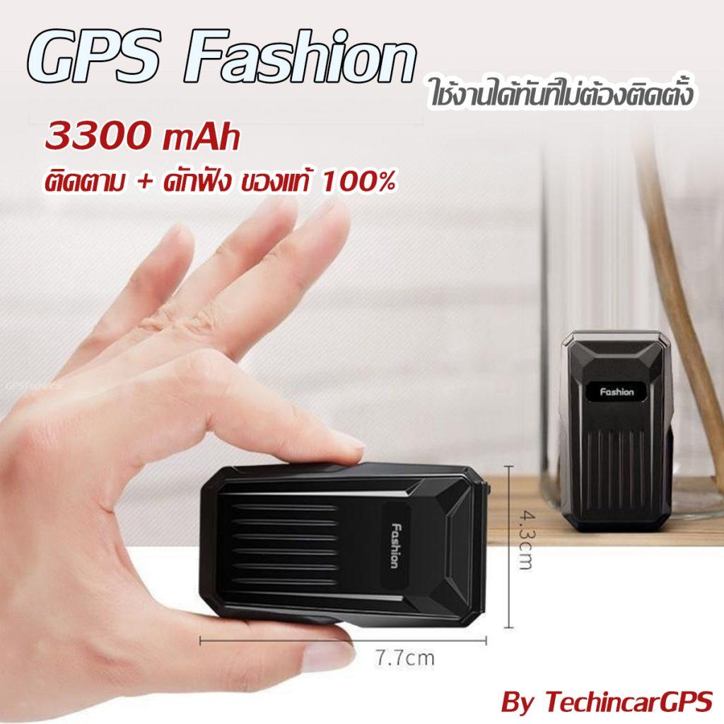 GPSติดตาม ดักฟัง ONE